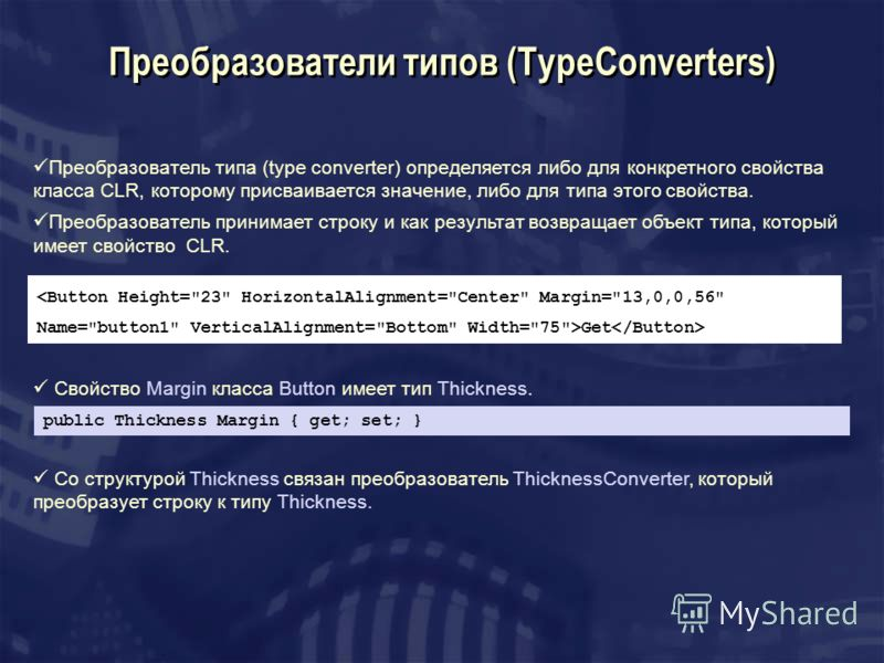 Преобразователи типов (TypeConverters) Преобразователь типа (type converter) определяется либо для конкретного свойства класса CLR, которому присваивается значение, либо для типа этого свойства. Преобразователь принимает строку и как результат возвра