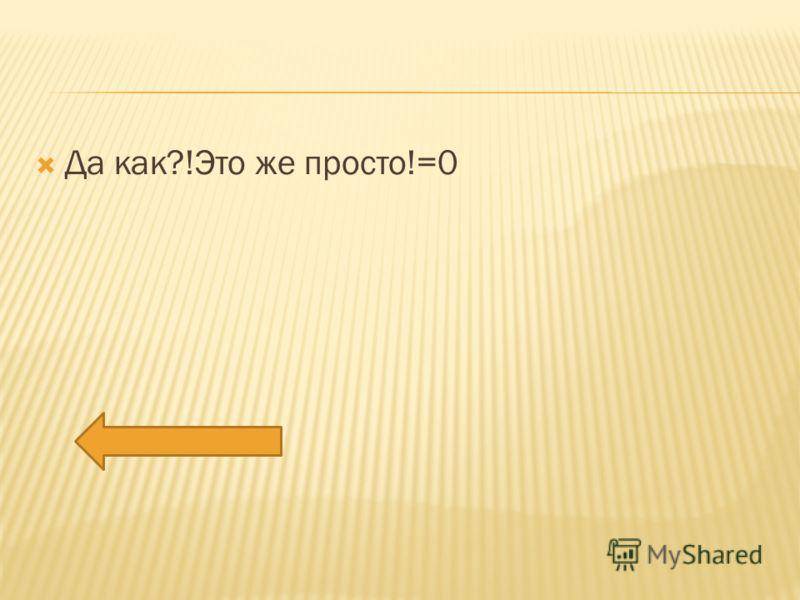 Да, правильно!=)