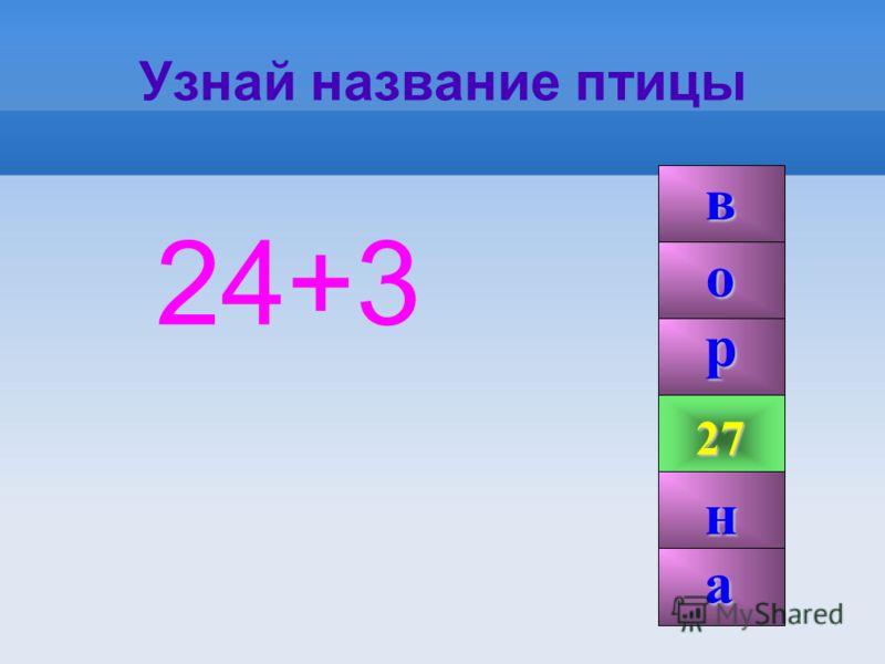 Узнай название птицы 24+3 99 27 р н о а в