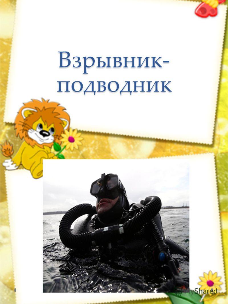 Взрывник- подводник