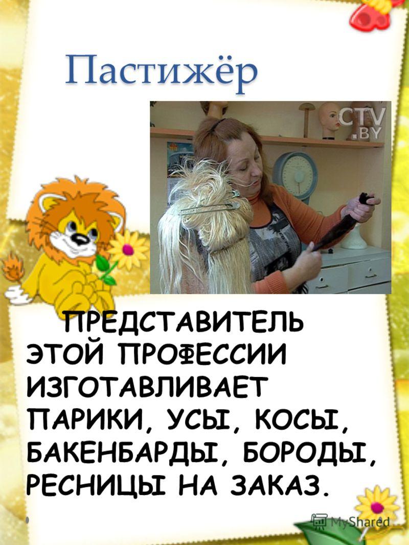 представитель какой профессии изображён на фотографии пастух