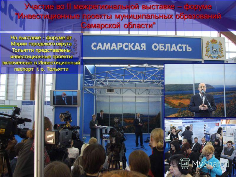 Участие во II межрегиональной выставке – форуме