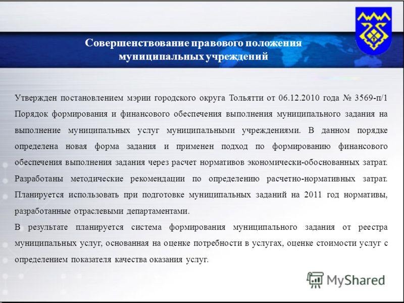 Утвержден постановлением мэрии городского округа Тольятти от 06.12.2010 года 3569-п/1 Порядок формирования и финансового обеспечения выполнения муниципального задания на выполнение муниципальных услуг муниципальными учреждениями. В данном порядке опр