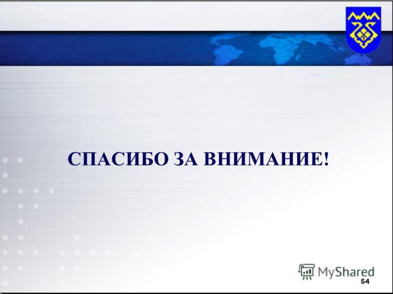 СПАСИБО ЗА ВНИМАНИЕ! 54
