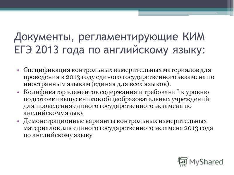Документы, регламентирующие КИМ ЕГЭ 2013 года по английскому языку: Спецификация контрольных измерительных материалов для проведения в 2013 году единого государственного экзамена по иностранным языкам (единая для всех языков). Кодификатор элементов с