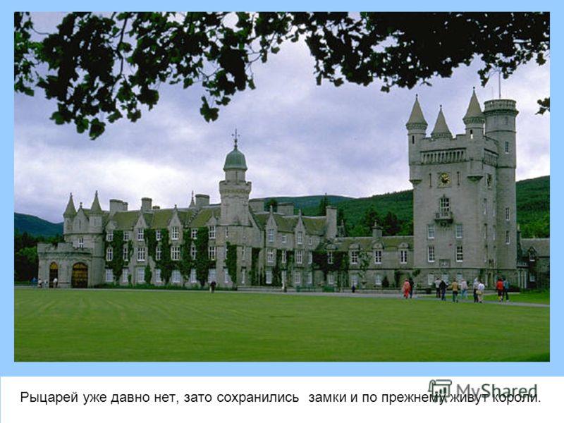 В таких замках раньше жили рыцари – это храбрые воины, которые носили доспехи и сражались за свою страну, короля или королеву.