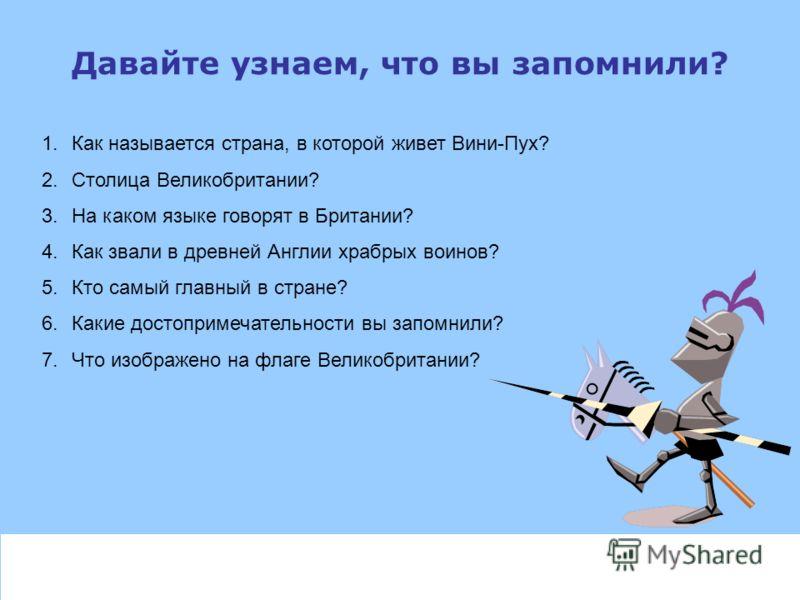 А вы хотите понимать такую речь? А разговаривать на английском языке? Тогда на следующем уроке мы займемся изучением английского языка!