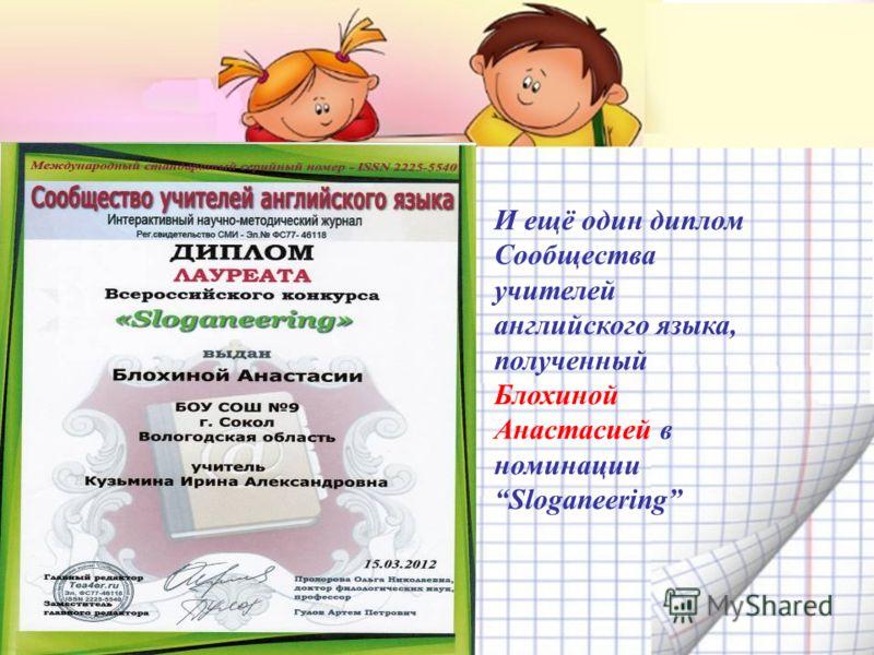 И ещё один диплом Сообщества учителей английского языка, полученный Блохиной Анастасией в номинации Sloganeering
