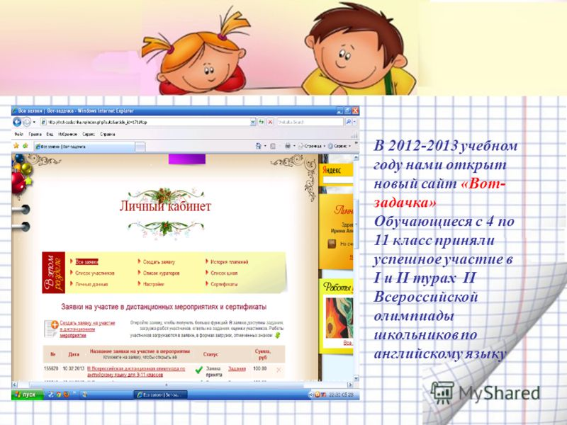 В 2012-2013 учебном году нами открыт новый сайт «Вот- задачка» Обучающиеся с 4 по 11 класс приняли успешное участие в I и II турах II Всероссийской олимпиады школьников по английскому языку