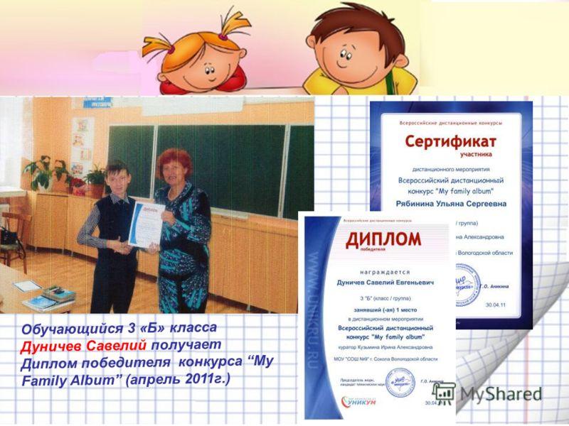 Обучающийся 3 «Б» класса Дуничев Савелий получает Диплом победителя конкурса My Family Album (апрель 2011г.)