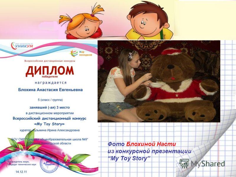 Фото Блохиной Насти из конкурсной презентации My Toy Story