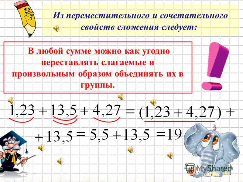 Запишите свойства сложения и умножения в буквенной форме. запомни