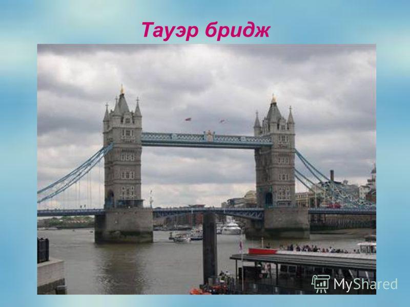 Вороны Тауэра – легенда гласит, что, если вороны когда-то оставят Лондонский Тауэр, Белая Башня, монархия, и все королевство падут.