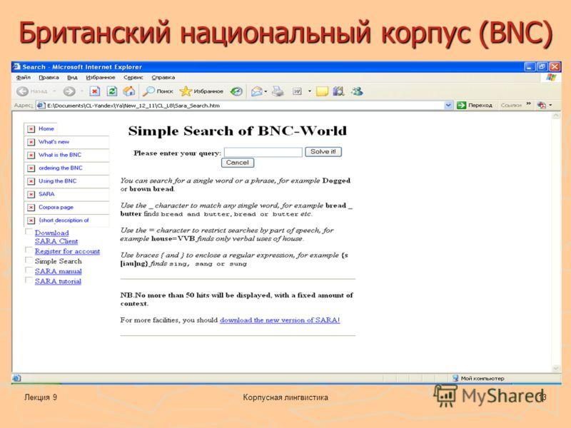 Лекция 9Корпусная лингвистика13 Британский национальный корпус (BNC)