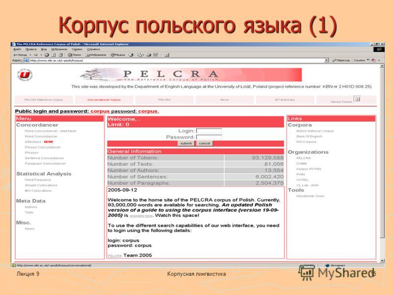 Лекция 9Корпусная лингвистика15 Корпус польского языка (1)