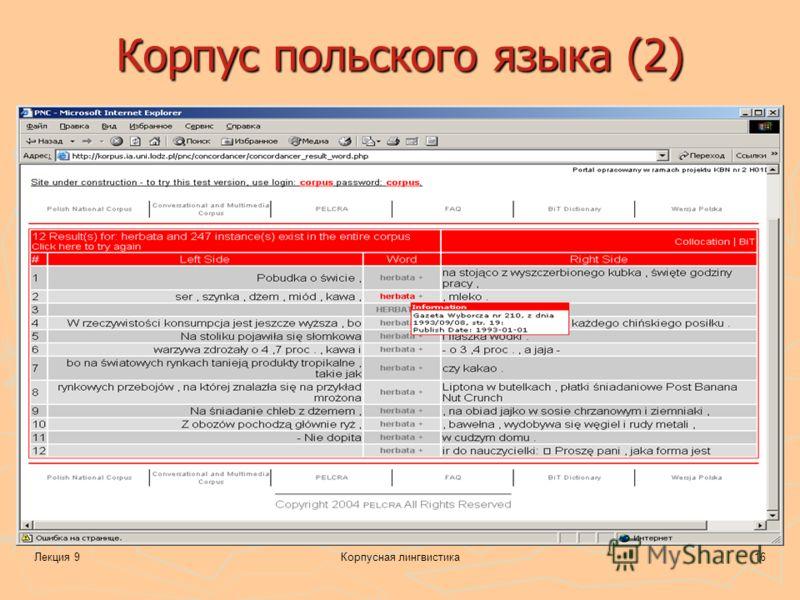 Лекция 9Корпусная лингвистика16 Корпус польского языка (2)