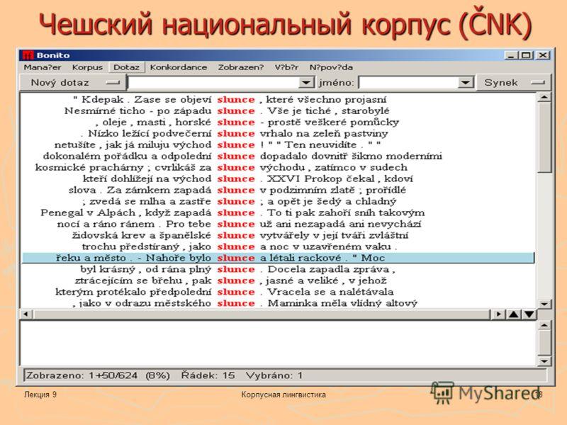 Лекция 9Корпусная лингвистика18 Чешский национальный корпус (ČNK)