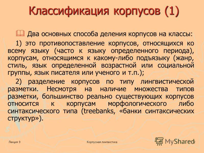 Лекция 9Корпусная лингвистика2 Классификация корпусов (1) Два основных способа деления корпусов на классы: 1) это противопоставление корпусов, относящихся ко всему языку (часто к языку определенного периода), корпусам, относящимся к какому-либо подъя