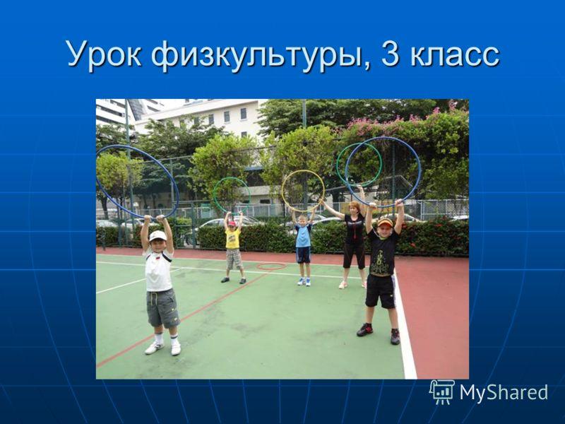 Урок физкультуры, 3 класс