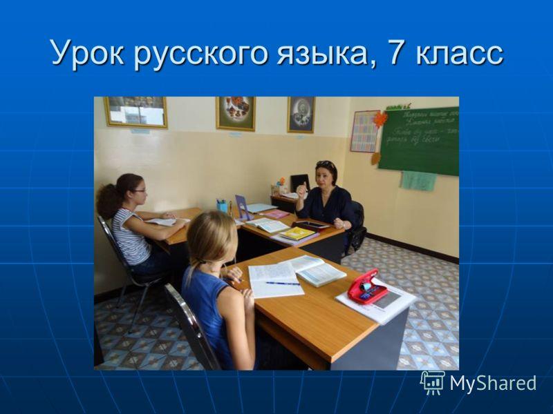 Урок русского языка, 7 класс