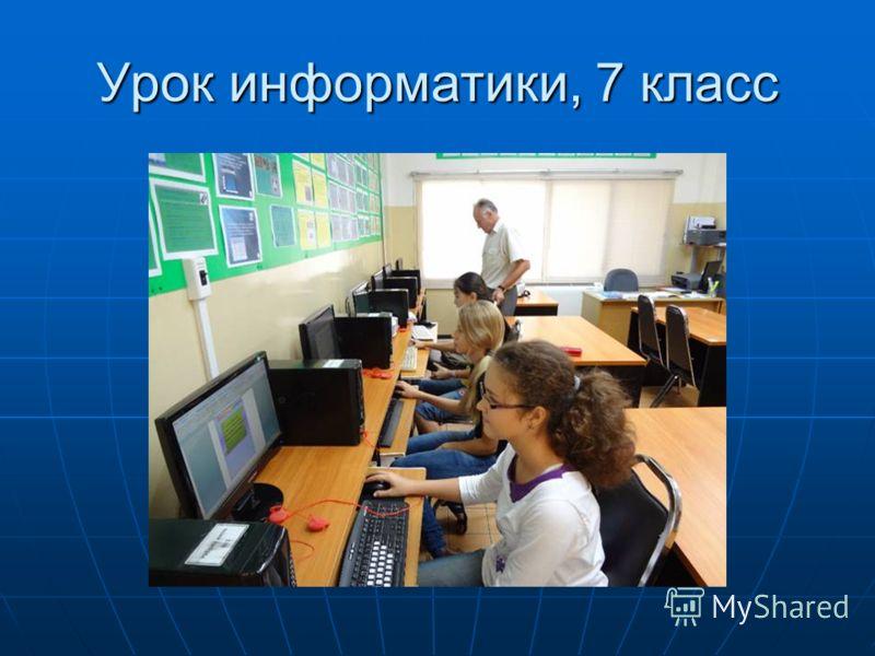 Урок информатики, 7 класс