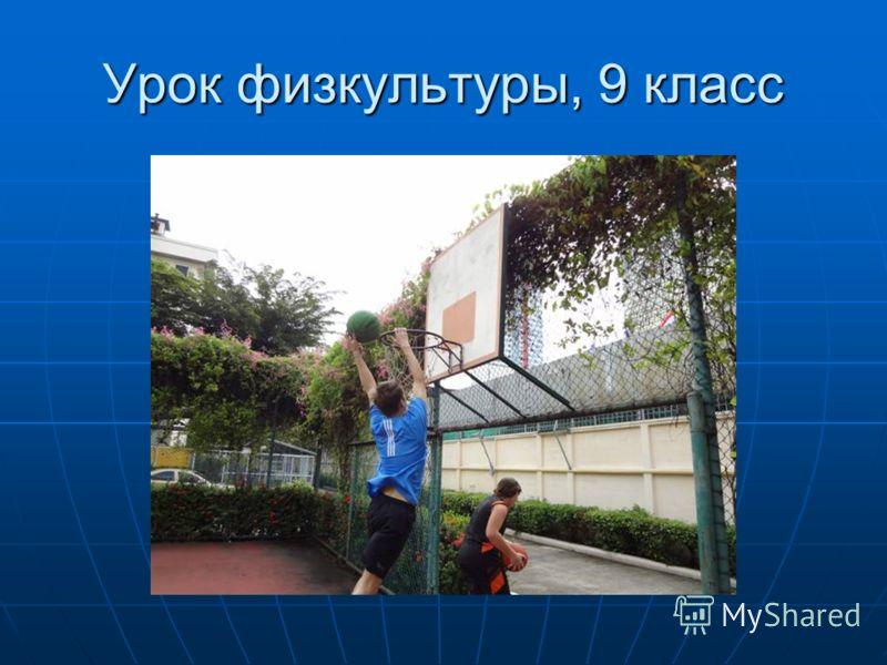 Урок физкультуры, 9 класс