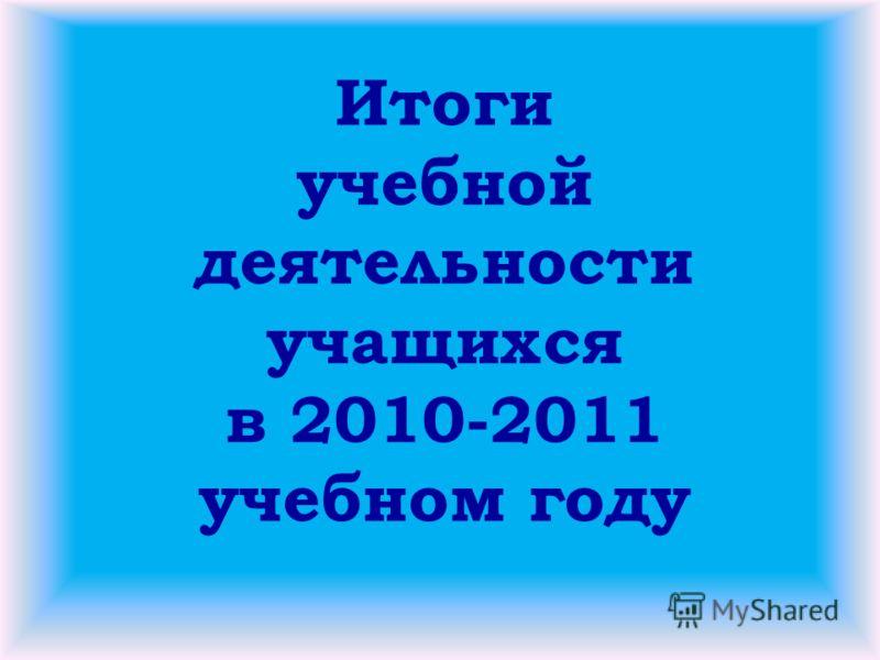 Итоги учебной деятельности учащихся в 2010-2011 учебном году