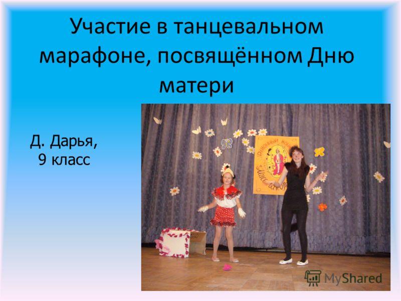 Участие в танцевальном марафоне, посвящённом Дню матери Д. Дарья, 9 класс