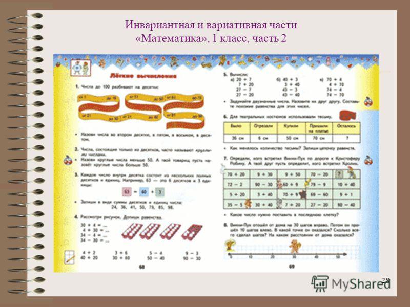 28 Инвариантная и вариативная части «Математика», 1 класс, часть 2