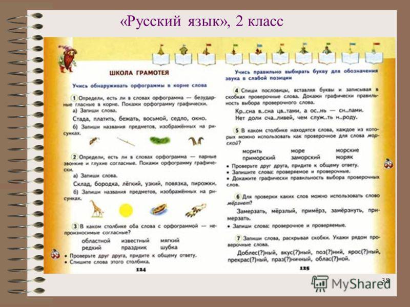 38 «Русский язык», 2 класс