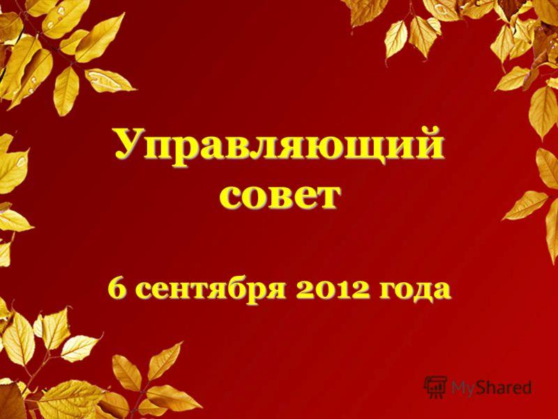 Управляющий совет 6 сентября 2012 года