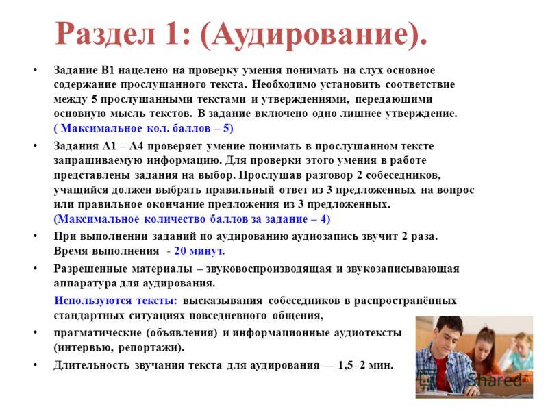 Англ Текст Задание Аудирование