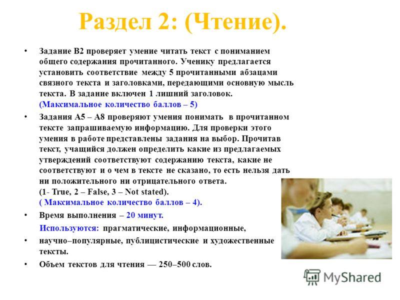 Раздел 2: (Чтение). Задание В2 проверяет умение читать текст с пониманием общего содержания прочитанного. Ученику предлагается установить соответствие между 5 прочитанными абзацами связного текста и заголовками, передающими основную мысль текста. В з