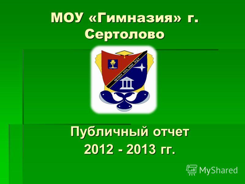 МОУ «Гимназия» г. Сертолово Публичный отчет 2012 - 2013 гг.