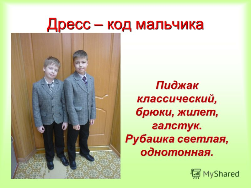 Дресс – код мальчика Пиджак классический, брюки, жилет, галстук. Рубашка светлая, однотонная.