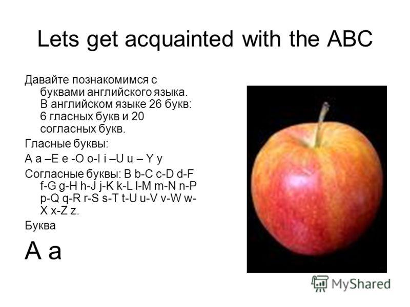 урок английского языка знакомство с алфавитом