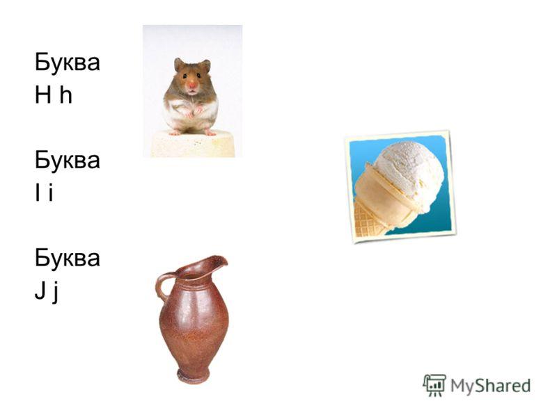 знакомство с английским алфавитом презентация