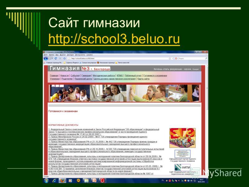 Сайт гимназии http://school3.beluo.ru http://school3.beluo.ru
