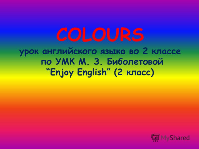 COLOURS урок английского языка во 2 классе по УМК М. З. Биболетовой Enjoy English (2 класс)