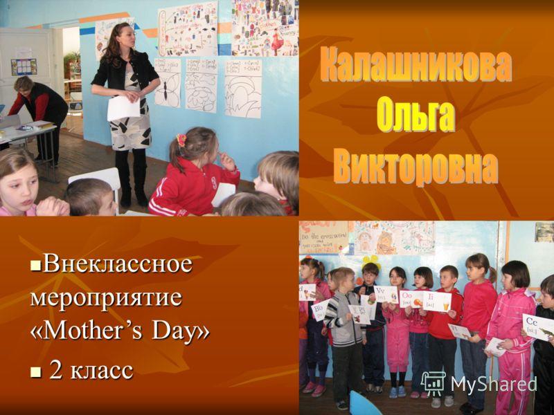 Внеклассное мероприятие «Mothers Day» Внеклассное мероприятие «Mothers Day» 2 класс 2 класс