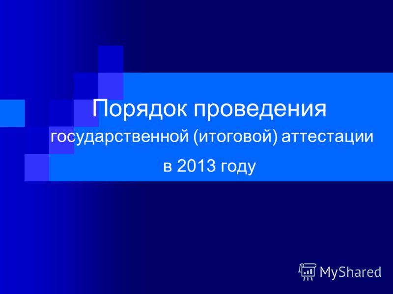 Порядок проведения государственной (итоговой) аттестации в 2013 году