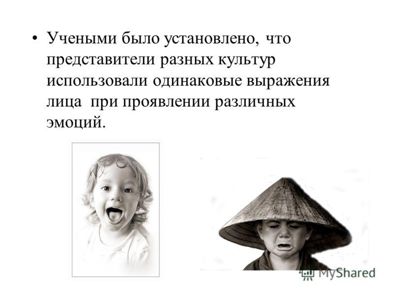 Учеными было установлено, что представители разных культур использовали одинаковые выражения лица при проявлении различных эмоций.