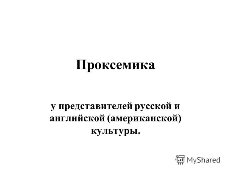 Проксемика у представителей русской и английской (американской) культуры.