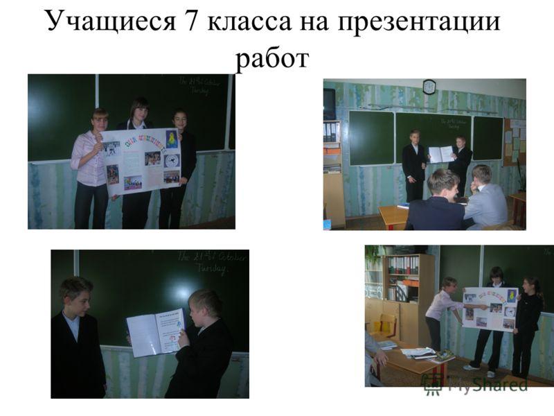 Учащиеся 7 класса на презентации работ