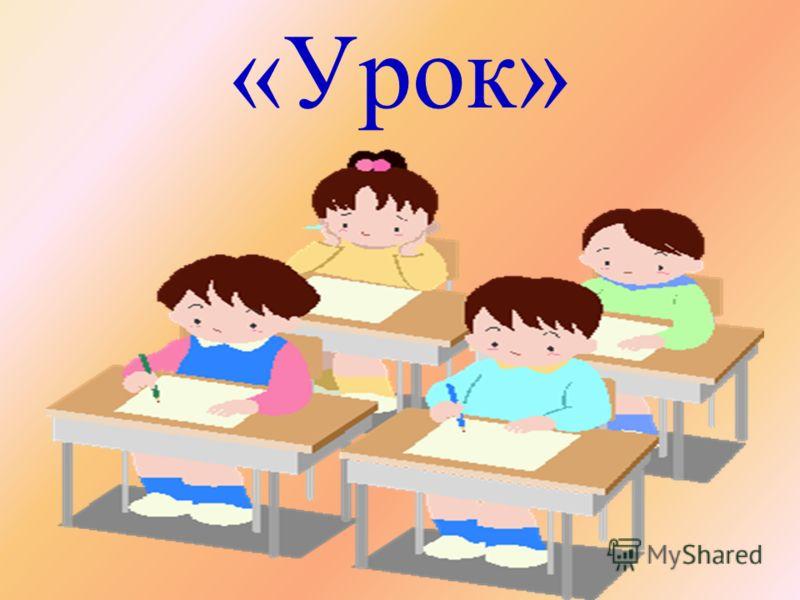 Учебные будни каждого школьника имеют практически постоянную структуру Урок Перемена Домашнее задание Режим труда и отдыха