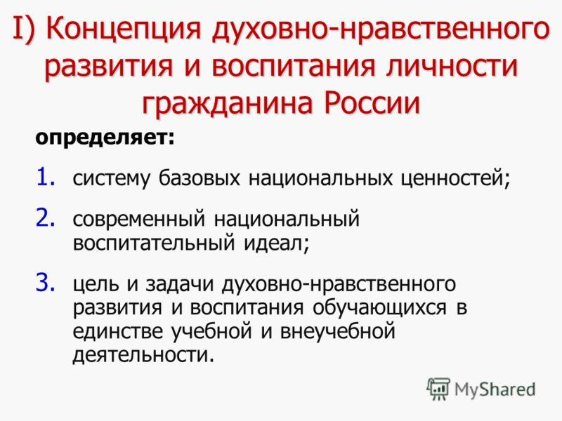 3 I) Концепция духовно-нравственного развития и воспитания личности гражданина России определяет: 1. 1. систему базовых национальных ценностей; 2. 2. современный национальный воспитательный идеал; 3. 3. цель и задачи духовно-нравственного развития и