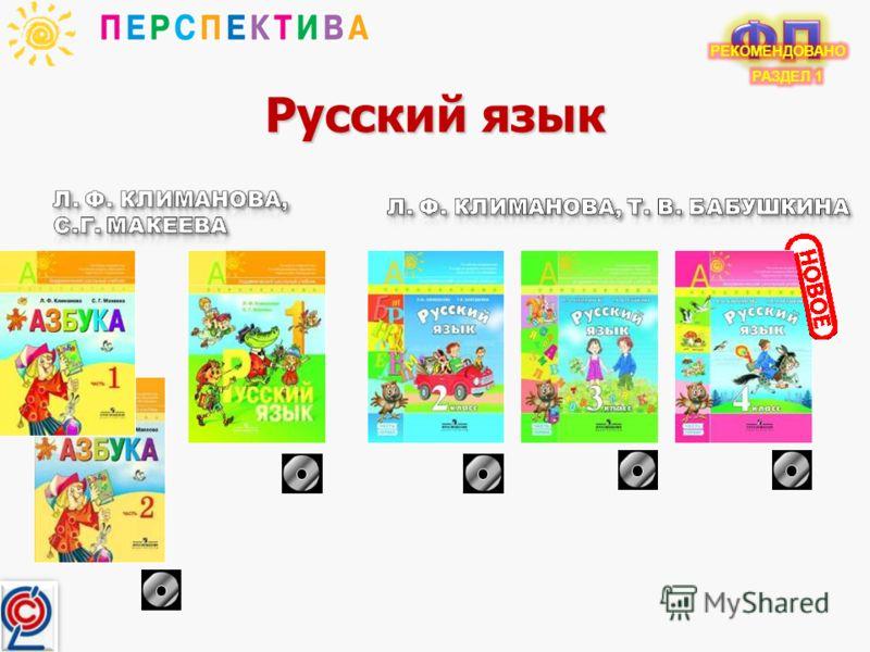 Русскийязык Русский язык