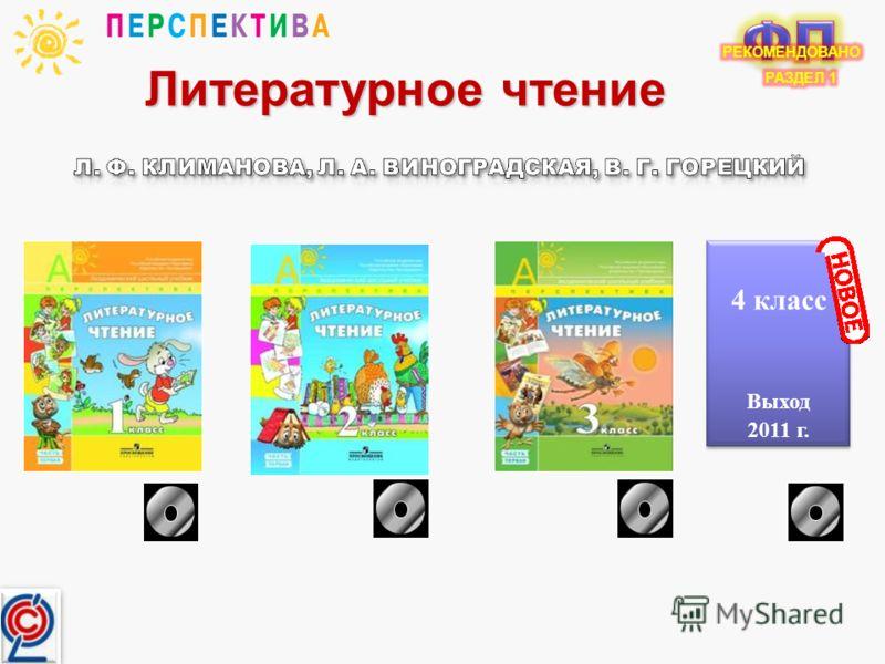 4 класс Выход 2011 г. Литературноечтение Литературное чтение
