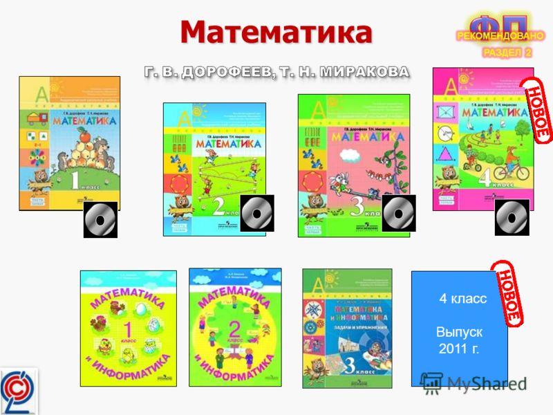 Математика 4 класс Выпуск 2011 г.