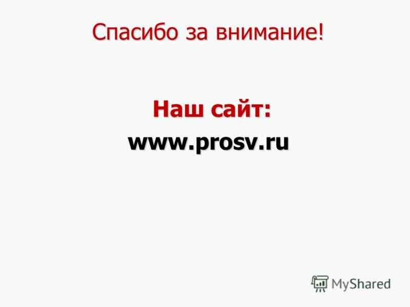 Наш сайт: Наш сайт:www.prosv.ru 76 Спасибо за внимание!